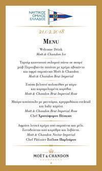 21 Φεβρουαρίου - CHAMPAGNE DINNER
