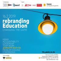 Εσπερίδα για την εξέλιξη της ελληνικής εκπαίδευσης με τίτλο «Changing the Education Game i.e. Rebranding Education»